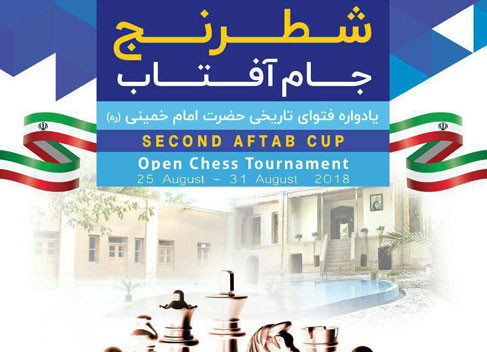 2nd Aftab Cup 2018